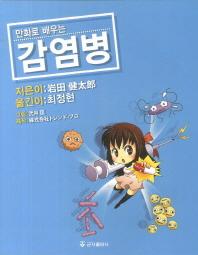 감염병(만화로 배우는)