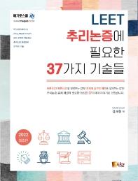 LEET 추리논증에 필요한 37가지 기술들(2022)(5판)