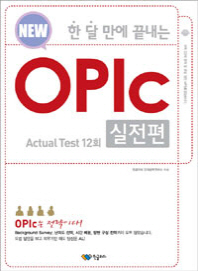 OPIc: ������(Actual Test 12ȸ)(New)(CD1������)