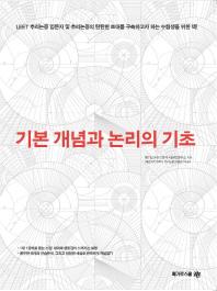 LEET 추리논증 기본 개념과 논리의 기초(2011)(2판)