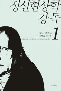 정신현상학 강독. 1 /초판본/168