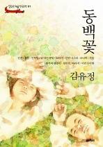 동백꽃(열림원 논술 한국문학 01)