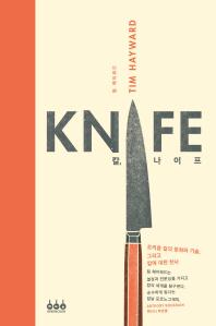 칼, 나이프(Knife)(양장본 HardCover)