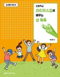 초등학교 라이프스킬로 배우는 성 톡톡(교사용 지도서)