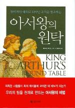 아서왕의 원탁  ☞ 서고위치:Rx 1  *[구매하시면 품절로 표기 됩니다]