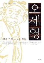오세영 (한국 단편 소설과 만남) (청년사 만화 작품선 7)