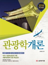 관광학개론(2018)(개정판)
