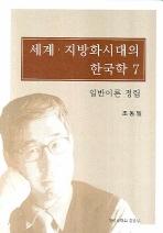 세계 지방화시대의 한국학. 7