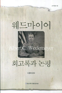 웨드마이어 회고록과 논평(군사학총서 12)