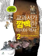 교과서가 깜빡한 아시아 역사. 2: 두 번의 세계대전 아시아를 난장판으로