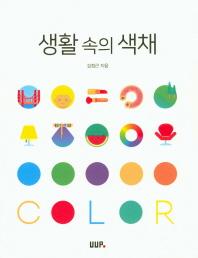 생활 속의 색채