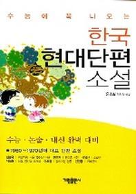 한국 현대단편 소설