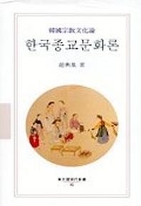 한국종교문화론(현대신서 95)