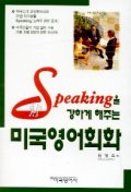 Speaking을 강하게 해주는 미국영어회화(TAPE1개포함)