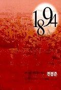 1894:갑오농민전쟁최고지도자 전봉준