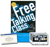 FREE TALKING CLASS(CASSETTE TAPE 3개포함)