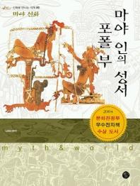 마야 인의 성서 포폴 부(신화로 만나는 세계 6)