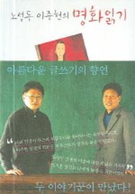 노성두 이주헌의 명화읽기(양장본 HardCover)