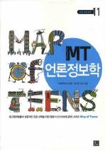 MT 언론정보학(나의 미래 공부 11)