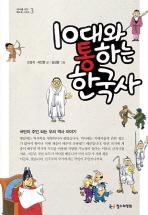 10대와 통하는 한국사(10대를 위한 책도둑 시리즈 3)