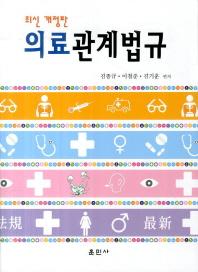 의료관계법규(최신 개정판)