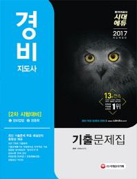 경비지도사 2차 기출문제집(2017)(개정판) #