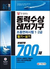 동력수상레저기구 조종면허시험 1급ㆍ2급(필기+실기) 문제은행 700제(2021)