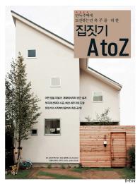 집짓기 A to Z(단독주택에 도전하는 건축주를 위한)