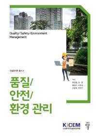품질/안전/환경 관리(건설관리학 총서 4)