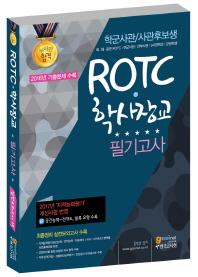 ROTC 학사장교 필기고사(학군사관/사관후보생)