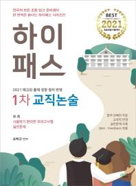 하이패스 1차 교직논술(2021)(7판)