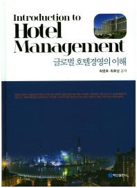 글로벌 호텔경영의 이해(양장본 HardCover)
