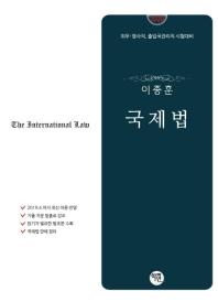 이종훈 국제법(2020)