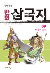 만화 삼국지. 9(중국 정통)