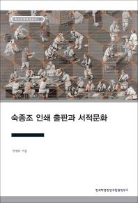 숙종조 인쇄 출판과 서적문화(장서각한국사강의 14)