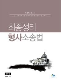 최종정리 형사소송법(10판)