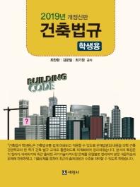 건축법규해설(학생용)(2019)(개정신판)