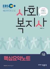 어대훈의 Human 사회복지사 1급 핵심요약노트(2018)(EBS)