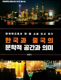 한국과 중국의 문학적 공간과 의미(전남대학교 동아시아 연구소 총서 1)(양장본 HardCover)