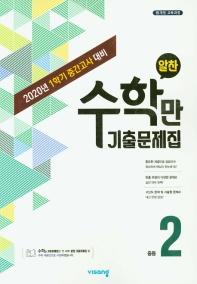 중학 수학 중2-1 중간고사 대비 기출문제집(2020)(알찬 수학만)