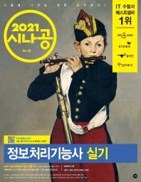 정보처리기능사 실기(2021)(시나공)
