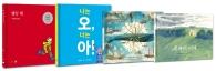 북극곰 그림책 수상작 세트(양장본 HardCover)(전4권)
