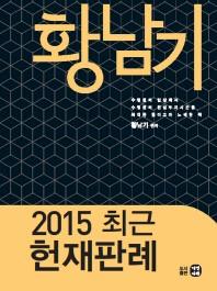최근 헌재판례(2015)(황남기)