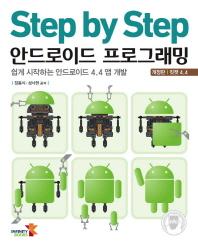 �ȵ���̵� ���α���(Step by Step)