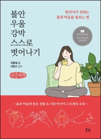 불안 우울 강박 스스로 벗어나기(큰글씨책)
