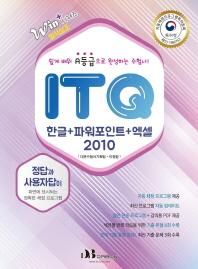 ITQ 한글+파워포인트+엑셀 2010