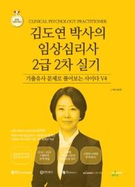 김도연 박사의 임상심리사 2급 2차 실기(개정판)