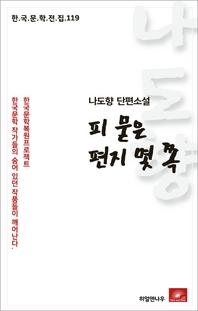 나도향 단편소설 피 묻은 편지 몇 쪽(한국문학전집 119)