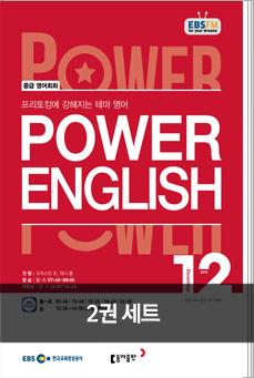 POWER ENGLISH(2019년 12월 + 2019년 11월)