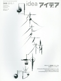 IDEA アイデア 아이디어 1년 정기구독 -4회  (발매일: 짝수월10일)